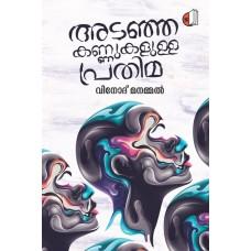 Adanja Kannukalulla Prathima