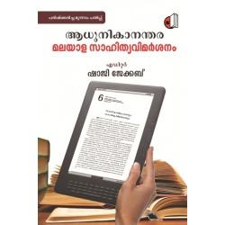 Adhunikananthara Malayala Sahithya Vimarsanam III
