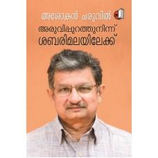 Aruvippurathu Ninnu Sabarimalayilekku
