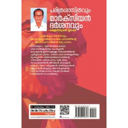 Charithrasasthravum Marxian Darsanavum