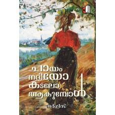 Chayam Nadiyo Kadalo Aakumbol