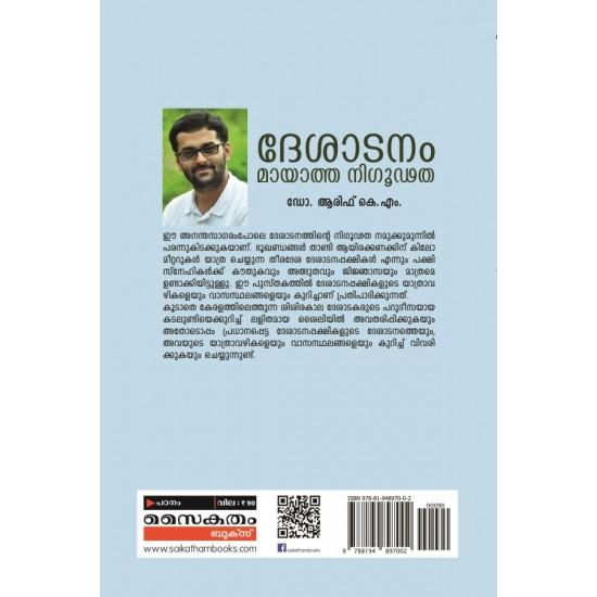 Desadanam Mayatha Nigoodatha