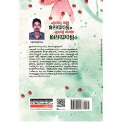 Enthu Nalla Malayalam Ente Amma Malayalam II