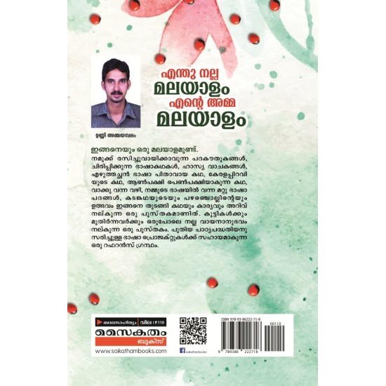Enthu nalla Malayalam Ente Amma Malayalam III