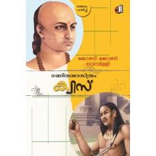 Ganitha Sasthram Quiz II