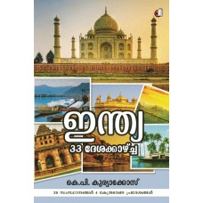 India 33 Desakkazhcha