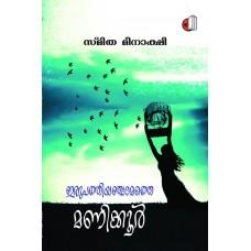 Irupathiyanchamathe Manikkoor