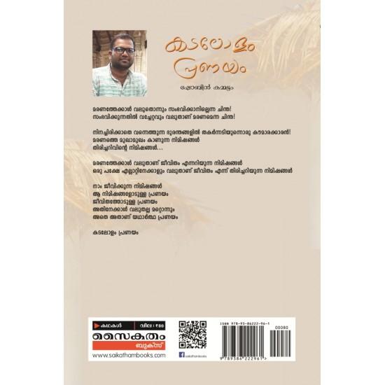 Kadalolam Pranayam
