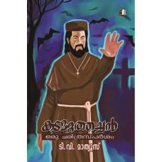 Kadamattathachan