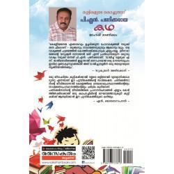Kuttikalude Kochusar P. N Panickaraya Kadha II