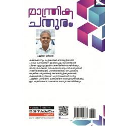 Manthrika Chathuram