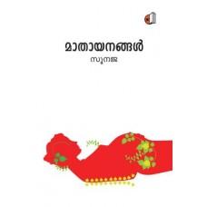 Mathayanangal