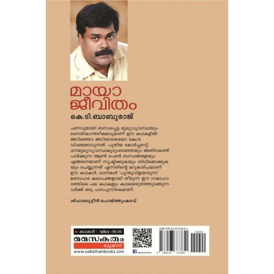 Mayajeevitham