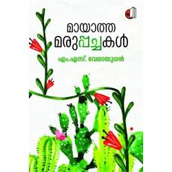 Mayatha Maruppachakal