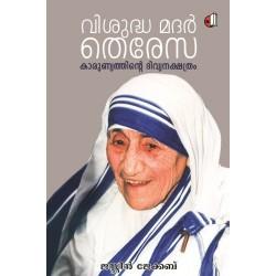 Visudha Mother Teresa