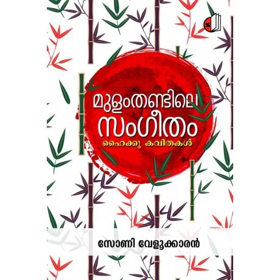 Mulamthandile Sangeetham