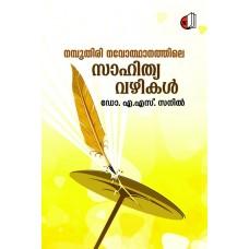 Namboothirinavodhanathile Sahithyavazhikal