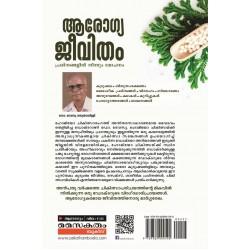 Arogyajeevitham- Prasnangalil Ninnum Mochanam II