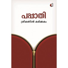 Pappathi