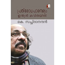 Pradhirodhaparamparyam  Indiankavithayil