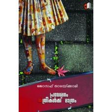 Pravesanam Sthreekalkkumatharam