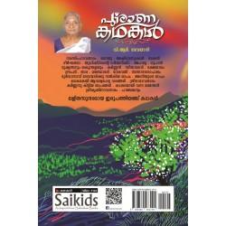 Puranakathakal