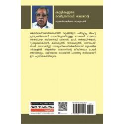 Kuttikalude Rabindranath Tagore