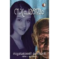 Sapramancham