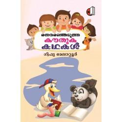 Theranjedutha Kauthuka Kathakal