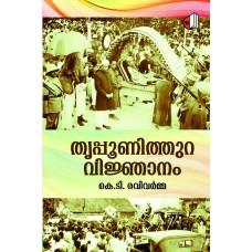 Thripunithura Vijnjanam
