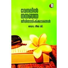 Venalil Nananja Jeevithavishkkarangal