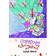 Violetinulla Kathukal