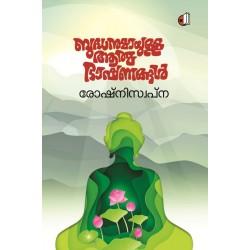 Bhudhanumayulla Athmabhashanangal