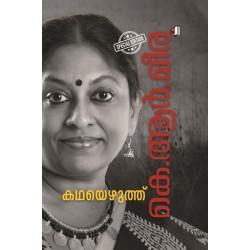 Kathayezhuthu Special Edition